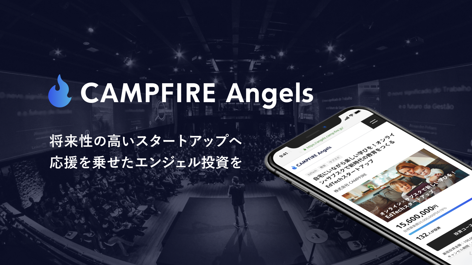 取扱要領 | CAMPFIRE Angels